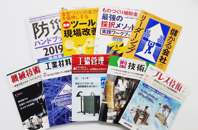 定期刊行物・雑誌